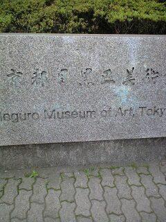 大統領と日本の社長のブログ-目黒区美術館2