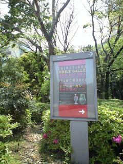 大統領と日本の社長のブログ-目黒区美術館1